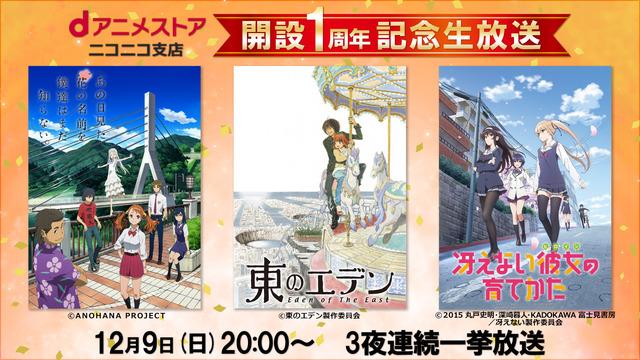 dアニメストアニコニコ支店開設1周年記念一挙放送_1920_1080