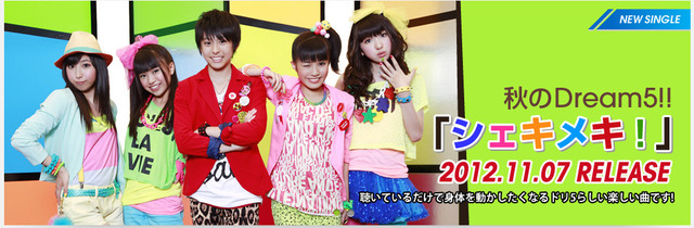 Dream5 シングル「シェキメキ!」リリース記念特別放送