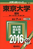 東京大学(理科) (2016年版大学入試シリーズ)