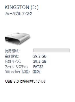 USB3.0接続時の表示