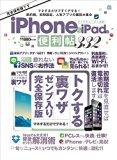 iPhone&iPadの便利帖 (100%ムックシリーズ)