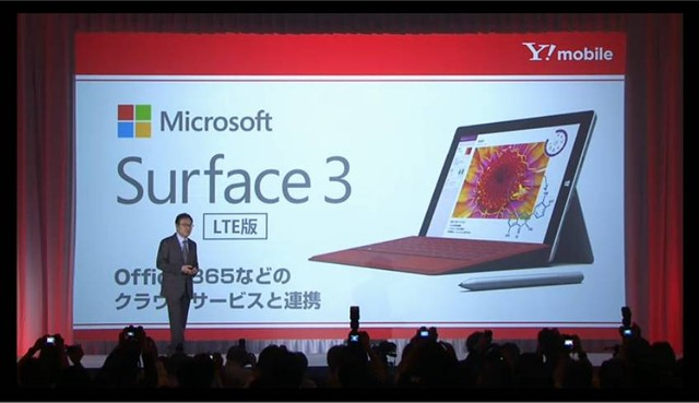 Y!mobileから、注目のSurface 3が登場!