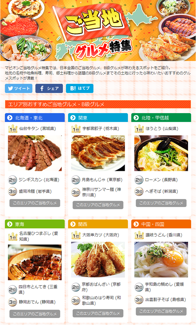 20161013_kisetsu_gourmet