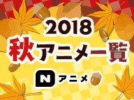 2018秋アニメ一覧