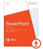 Microsoft Office PowerPoint 2013 [オンラインコード] [ダウンロード] (PC2台/1ライセンス)