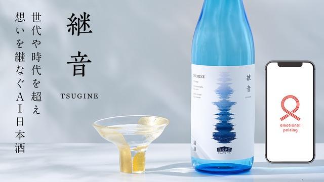 想いを継なぐAI日本酒