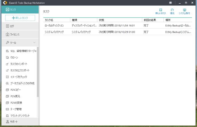 高機能バックアップソフト「EaseUS Todo Backup Workstation 11.5」