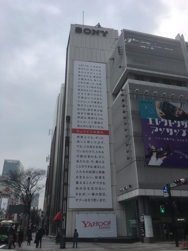 ソニービル広告_提供写真_01