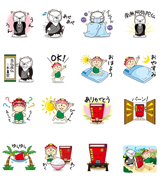 "Photo of LINE stickers featuring characters from ""Lanon-kun"", ""Ren-chan"", and ""Akahon-kun"" from Higashi Hongan-ji Temple in Kyoto that are likely to appear in the mouth with Minami Amida Buddha"