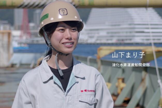 川崎重工業株式会社 液体水素運搬船開発部 山下まり子氏