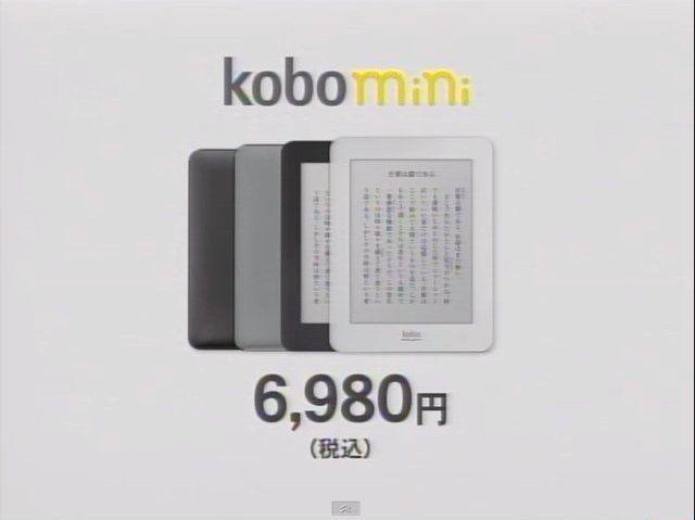 kobo新端末で読書革命は続く!楽天がkoboの新端末を発表!