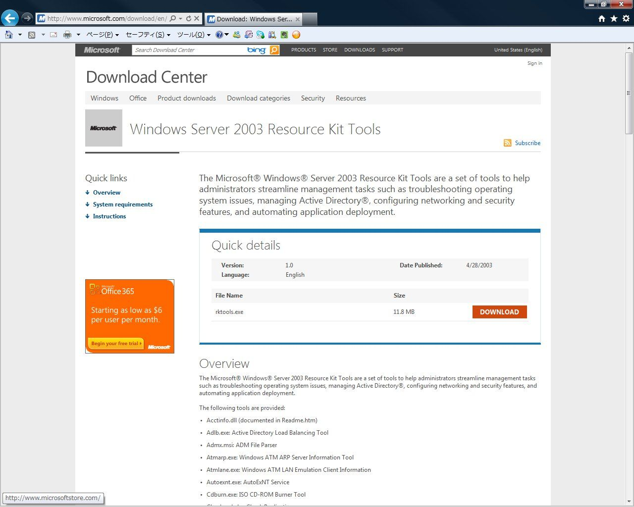 Windows Server 2003 Resource Kit Tools を使って安 …