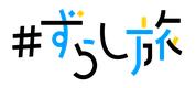 zurashitabi_logo