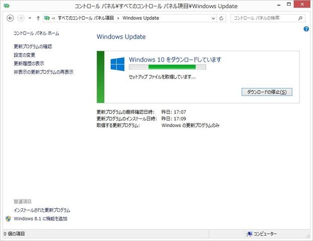まずはWindows 10のセットアップファイルをダウンロードする。サイズは2GB程度