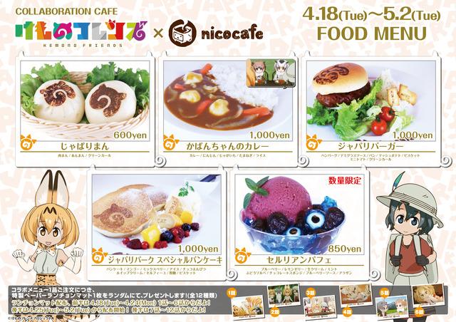 【コラボカフェ】フードメニュー前半