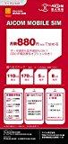 AICOMモバイルdocomo MVNO データSIM 月額880円(税抜)~購入月データ使用料無料! 【マイクロサイズ】 (8GB/月 コース(月額1760円), +050電話番号音声付き(iPhone対応))