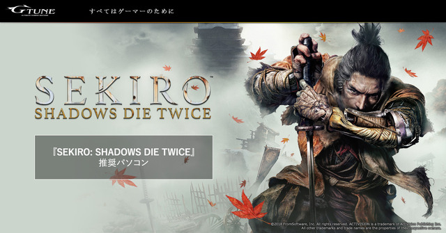 SEKIRO SHADOWS DIE TWICE画像