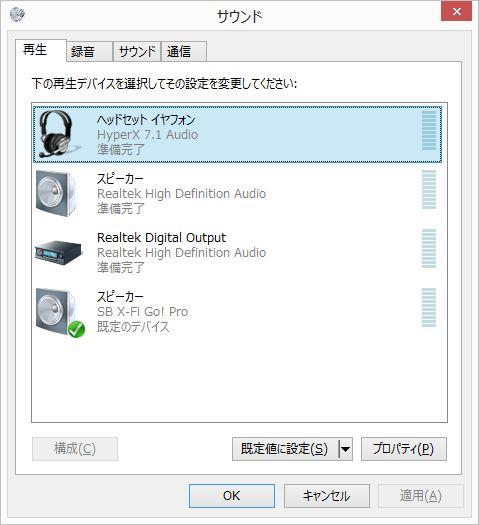 USBオーディオとしてちゃんと認識されている。