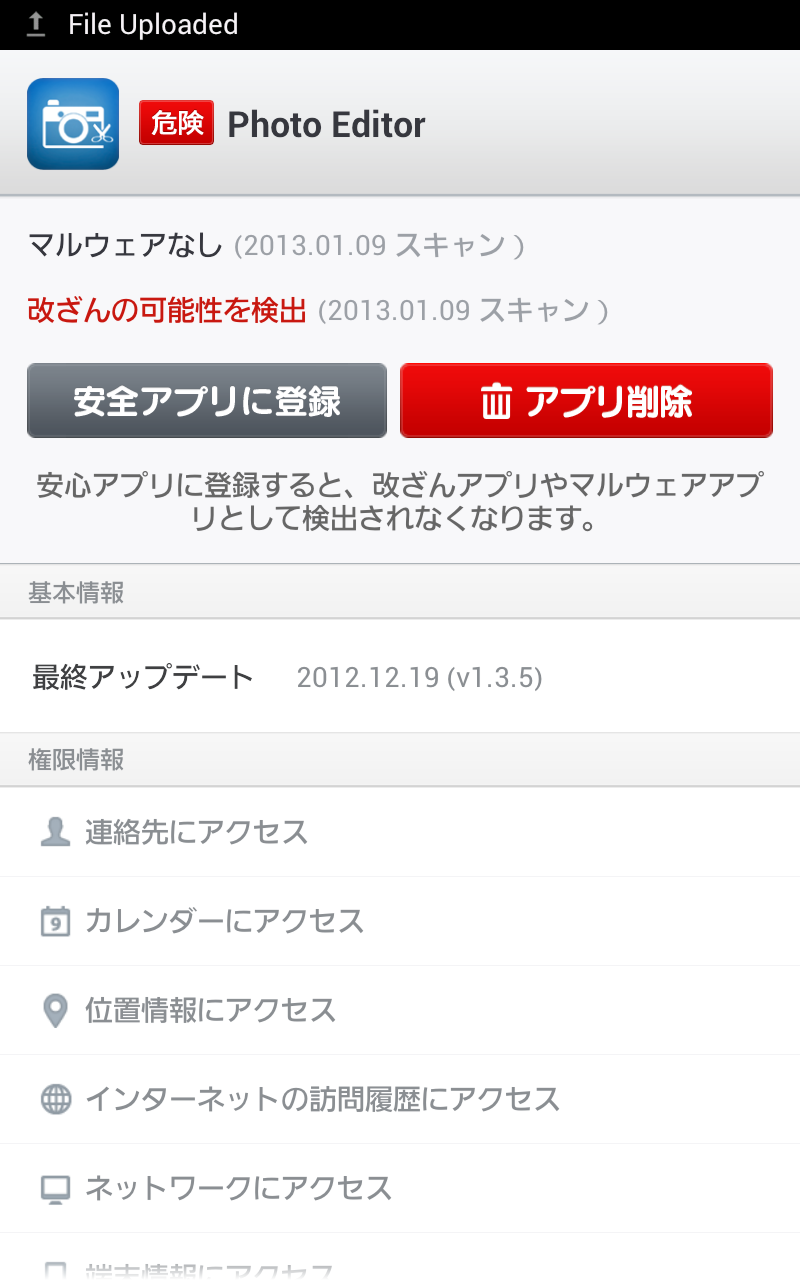 LINE製アンチウイルス登場 LINE公式のアンチウイルスアプリを使ってみた