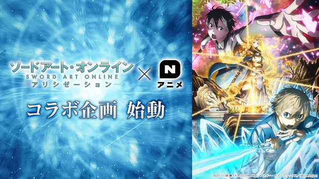 「SAO」×「Nアニメ」コラボ実施 1920_1080_5