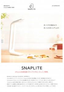 SnapScan iX500でスキャン