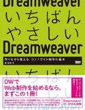 いちばんやさしいDreamweaver -作りながら覚える、ウェブサイト制作の基本