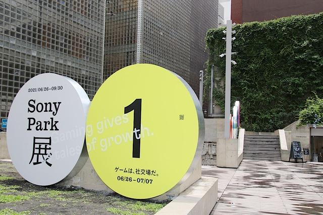 『Sony Park展』の入口