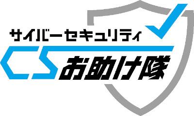 サイバーセキュリティお助け隊ロゴ