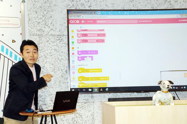 aiboビジュアルプログラミングを説明する森田統括課長