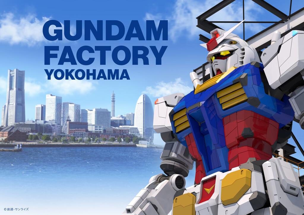 """こいつ動くぞ!実物大ガンダムを可動させる一大プロジェクト""""機動戦士ガンダム""""40周年プロジェクト『GUNDAM FACTORY YOKOHAMA』が2020年10月1日にいよいよオープン"""