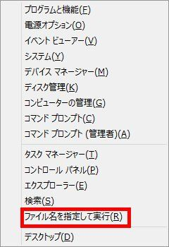 Windows 8プチテクニック ファイル名を指定して実行の出し方