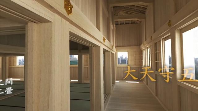名古屋城天守閣木造復元イメージVR映像中身