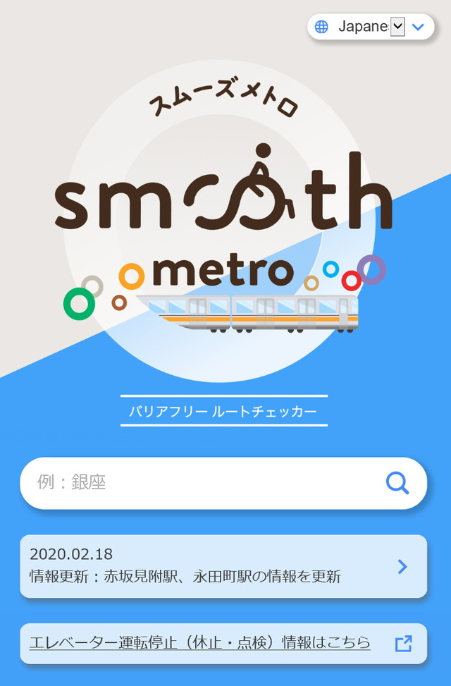 "Photo of Launched ""Smooth Metro"", a Web service for people using Tokyo Metro, wheelchairs, etc."
