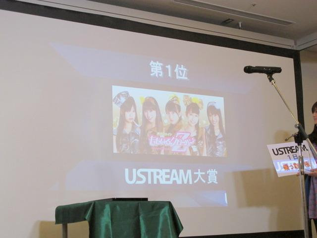 Ustream_01a