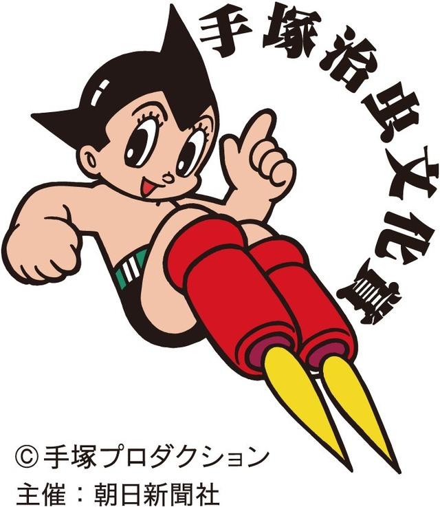 手塚治虫文化賞 (C)手塚プロダクション 主催:アサヒ新聞社