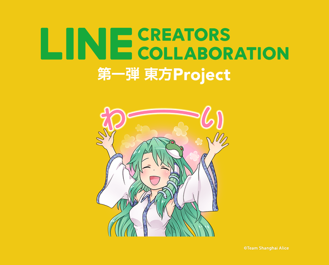 LINE Creators Collaboration_image