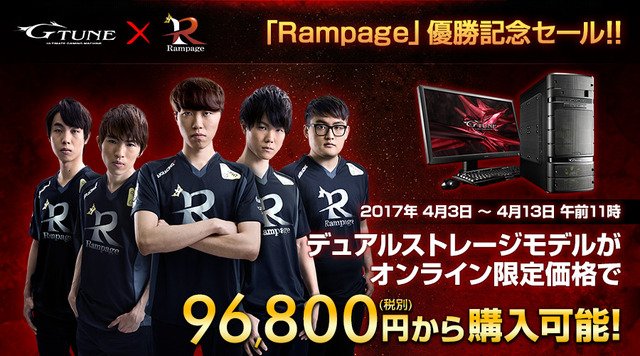 Rampage_900x500