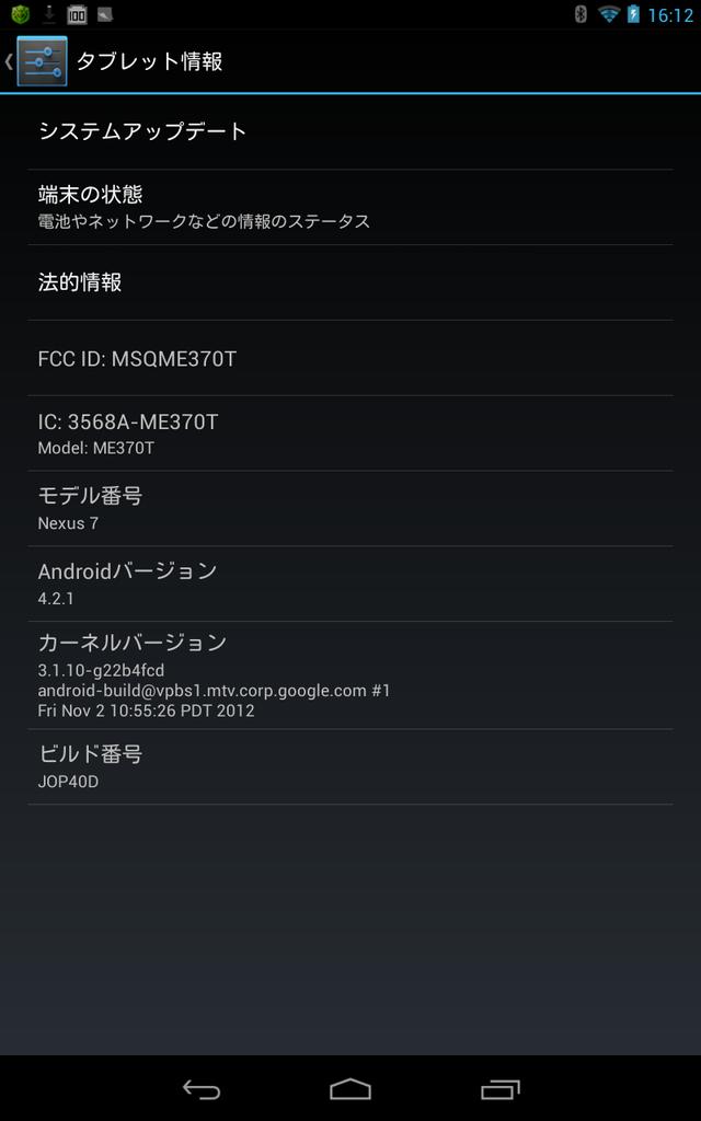 Screenshot_2012-12-04-16-12-13