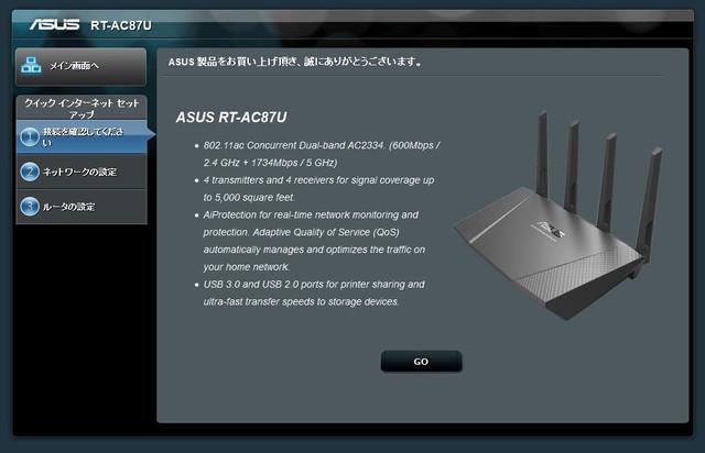 高速無線LANルーターASUS「RT-AC87U」のセットアップ画面