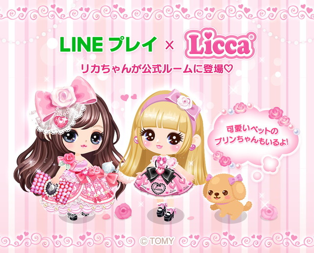 LINEPLAY_Licca