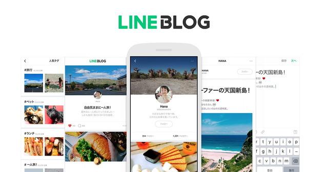 LINE BLOGアプリイメージ