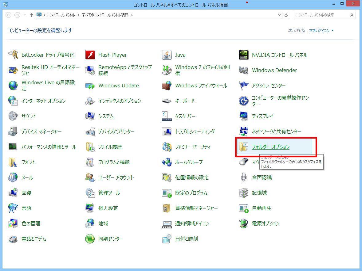 Windows 8プチテクニック フォルダーオプションを変更する