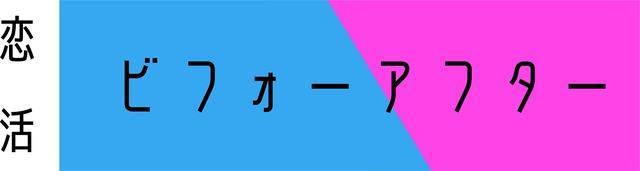 ビフォーアフター_logo