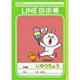 ショウワノート LINE自由帳 B5 042710001