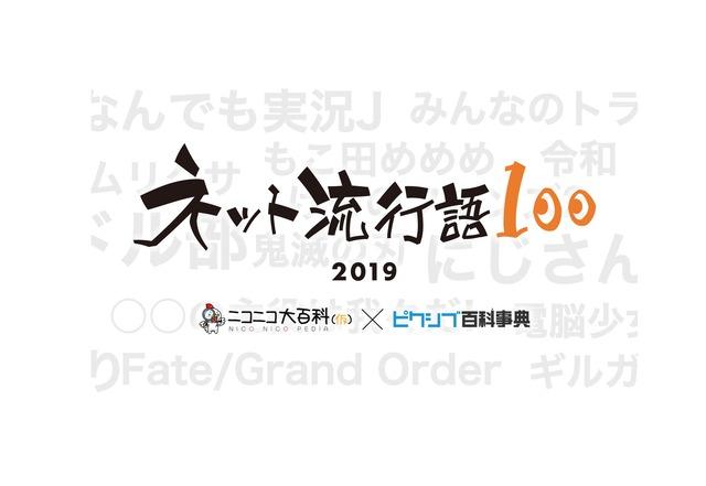 ネット流行語100_納品 (1)
