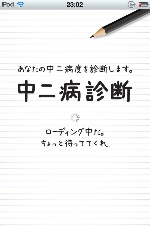 Evernote 20120114 23:08:43