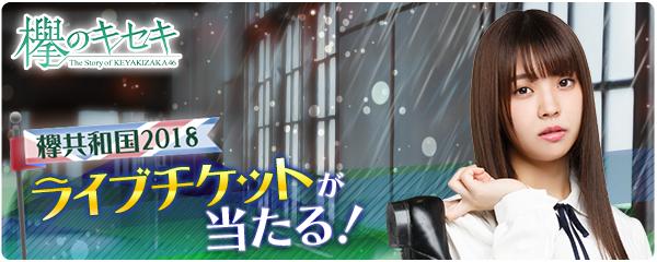 欅坂46公式ゲームアプリ「欅のキセキ」、新イベント開催決定!