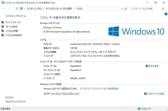Windows 8.1  with BingからWindows 10 Homeへアップグレードが完了。