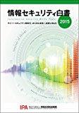 情報セキュリティ白書2015