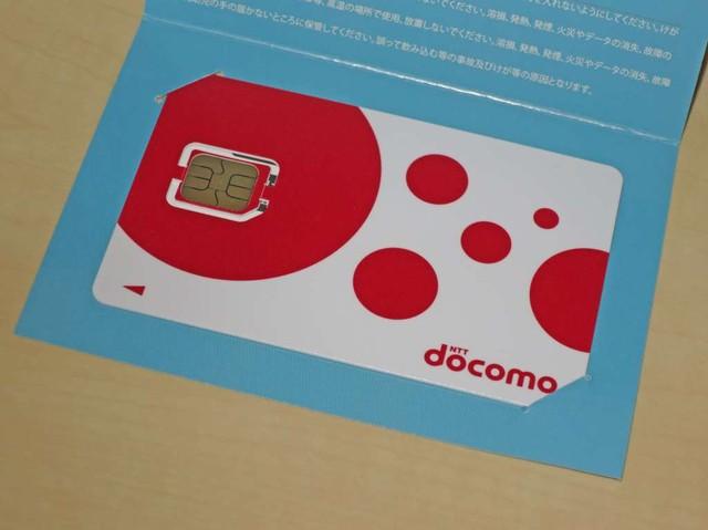 「U-mobile」のSIMカード。ドコモのロゴが付いているのがわかる。